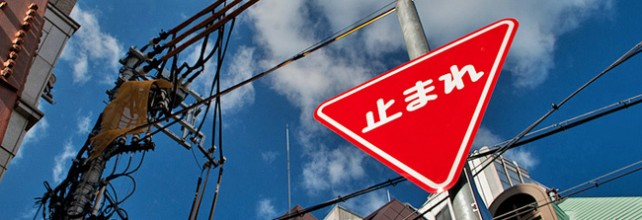 japanese-stop-sign-642x220